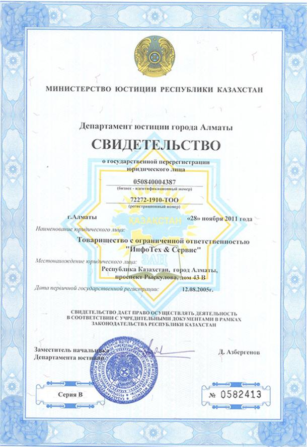 Узнать номер свидетельства о регистрации ооо онлайн бухгалтерии рейтинг