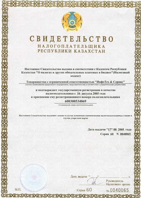 сроки действия квитанции при регистрации ип