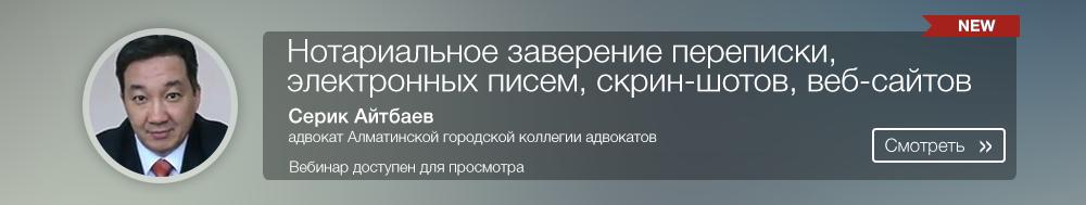 вопросы и ответы юристов казахстан