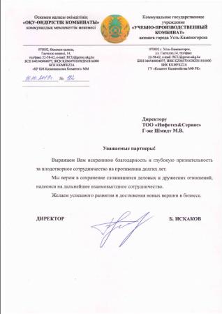 КГУ «Учебно-производственный комбинат» акимата г. Усть-Каменогорска